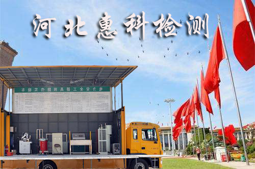 贵州树伟物资贸易有限公司工器具检测